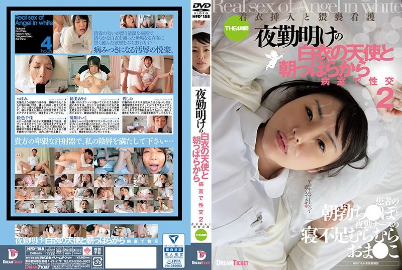 夜勤明けの白衣の天使と朝っぱらから病室で性交2 着衣挿入と猥褻看護 4時間 パッケージ画像