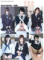 昼間っから制服美少女と性交 8 完全なる着衣挿入 4時間