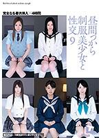 制服美少女と性交シリーズ動画