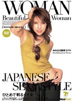 WOMAN [日本の女性に惚れなおす]3 ダウンロード