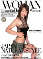 WOMAN [日本の女性に惚れなおす]4 ダウンロード