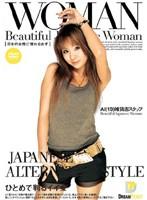 WOMAN [日本の女性に惚れなおす]10 ダウンロード