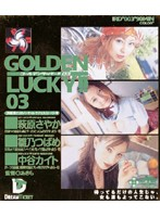 GOLDEN LUCKEY!! 03 ダウンロード
