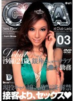 CABA 03 Debut 沙羅(21)銀座ニュークラブ「ディ●ナ」勤務
