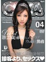 CABA 04 Debut 凛(23歳...