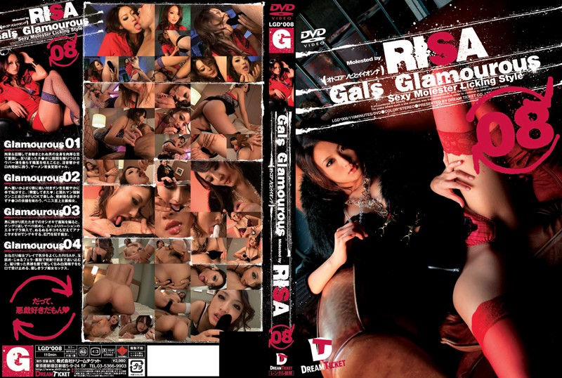 Gals Glamourous RISA 08 – 村上里沙