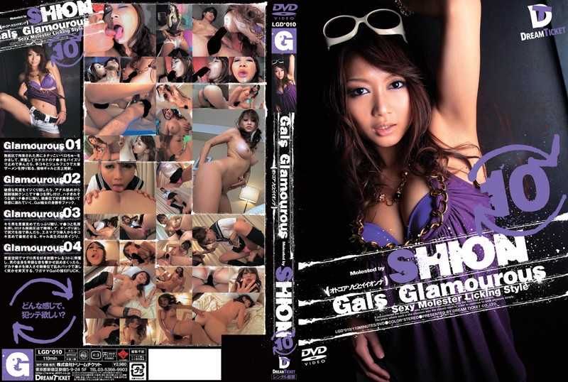 Gals Glamourous SHION 10