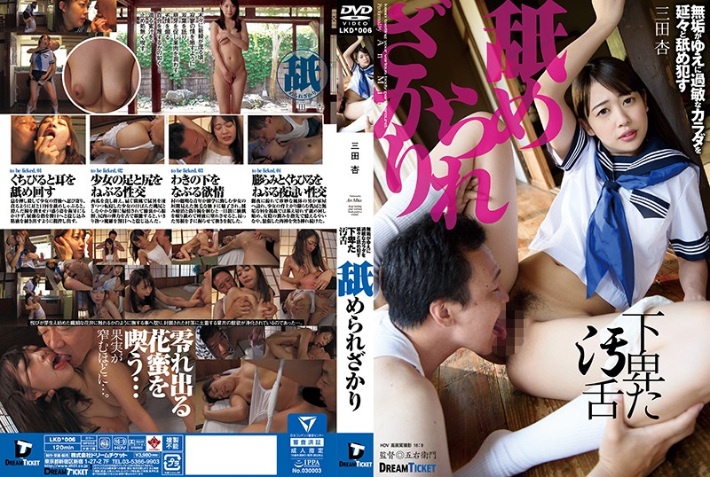 LKD-006 Licked All Over An Mita