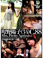 浮気録画【公開不倫ナマ素材】町野陽子(34)Mrs.Pretty Apricot C.88 ダウンロード