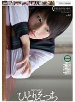 制服美少女の手淫 vol.2 ダウンロード