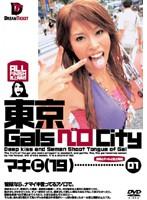 東京GalsベロCity 01 ダウンロード