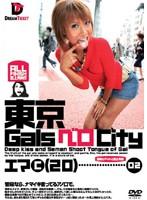 東京GalsベロCity 02