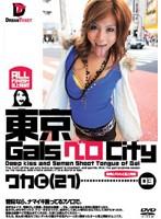東京GalsベロCity 03 ダウンロード