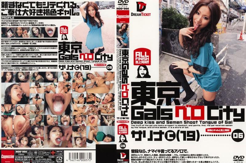 東京GalsベロCity 06 – SARINA