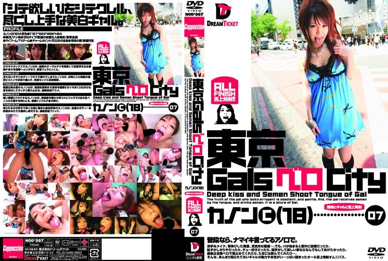 東京GalsベロCity 07