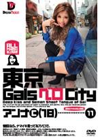 東京GalsベロCity 11 ダウンロード