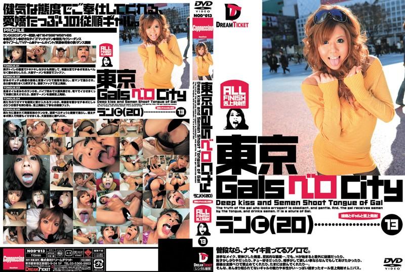 東京GalsベロCity 13