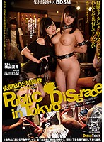 24pdd00003[PDD-003]公開BDSM調教 浅田結梨 横山夏希