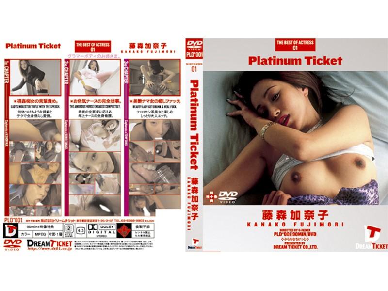 Platinum Ticket 藤森加奈子