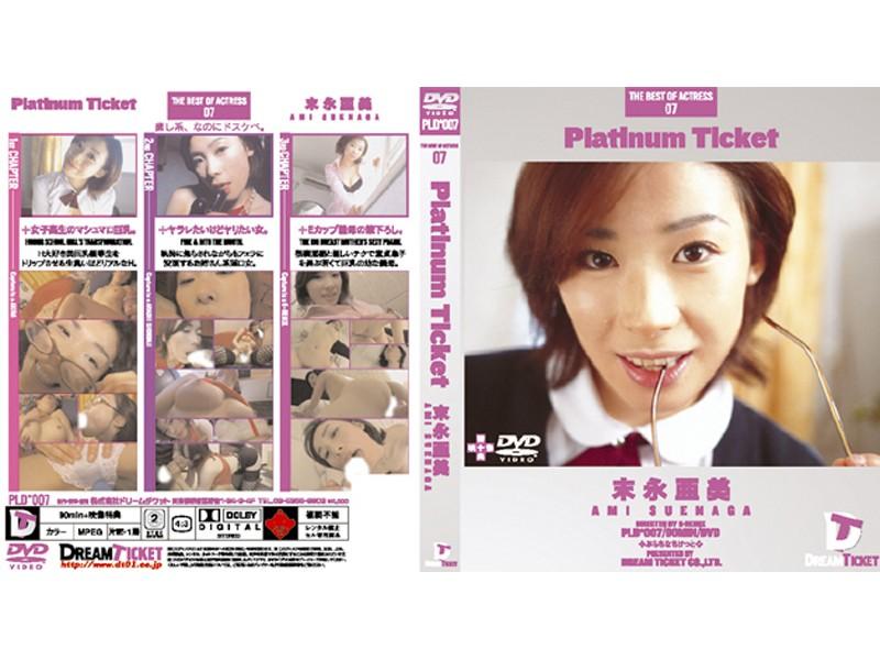Platinum Ticket 末永亜美