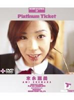 Platinum Ticket 末永亜美 ダウンロード