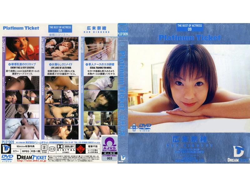 Platinum Ticket 09 広末奈緒