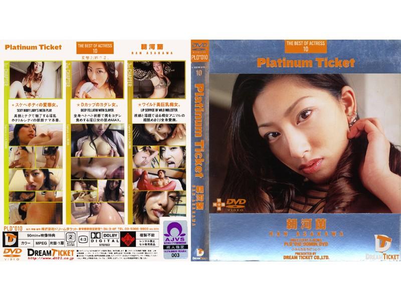 Platinum Ticket 10 朝河蘭