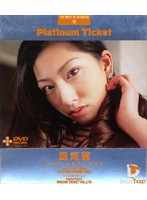 Platinum Ticket Ran Asakawa Download