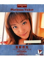 Platinum Ticket 11 雪野弥生 ダウンロード