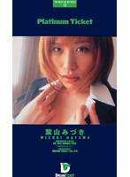 Platinum Ticket 12 葉山みづき ダウンロード