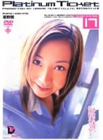 Platinum Ticket 17 星野桃 ダウンロード