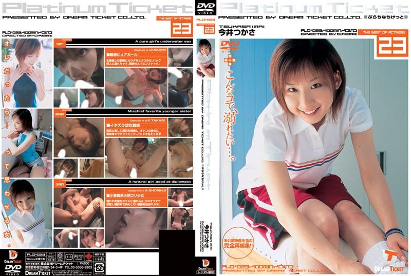 (24pld023)[PLD-023] Platinum Ticket 23 今井つかさ ダウンロード