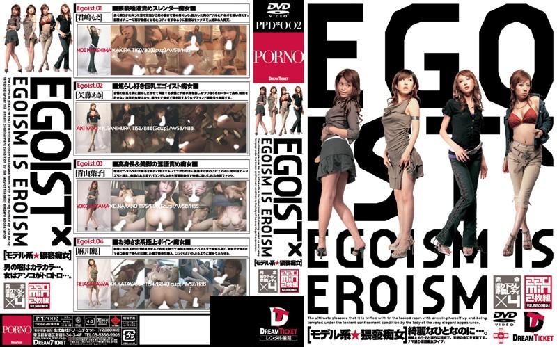 EGOIST [モデル系★猥褻痴女]