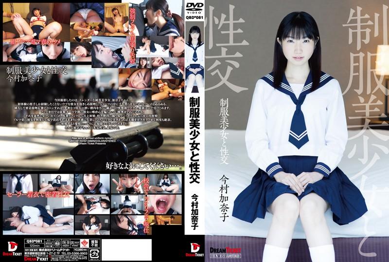 QBD-081 制服美少女と性交 今村加奈子