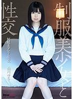 制服美少女と性交 山川ゆな ダウンロード