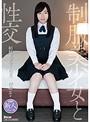 制服美少女と性交 伊藤菜々