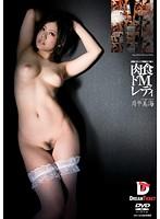 肉食ドMレディ 片平美海 ダウンロード
