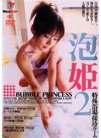 泡姫2 ダウンロード
