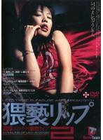 猥褻リップ 2 [濃厚エロテク接吻ライブ] ダウンロード