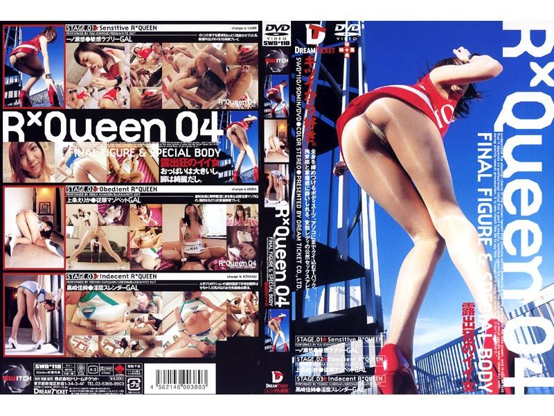 R Queen 04