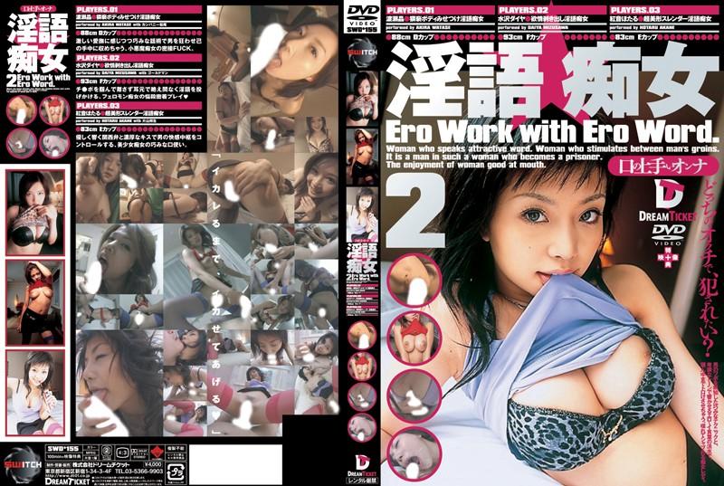 淫語◆痴女2 〜口の上手いオンナ〜