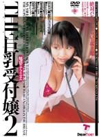 小泉ニナ THE 巨乳受付嬢2