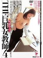 THE巨乳女教師4