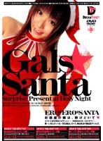 Gals★Santa ダウンロード