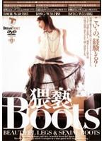 猥褻Boots ダウンロード