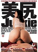 美尻Junkie ダウンロード