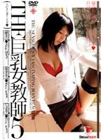 THE 巨乳女教師5 ダウンロード