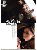 モデルin… [脅迫スイートルーム] Fashion Model Mimi(20)