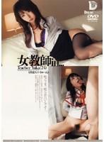 女教師in… [脅迫スイートルーム] Teacher Yuka(24) ダウンロード