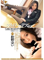 スチュワーデスin… [脅迫スイートルーム] Cabin Attendant Yui(24) ダウンロード